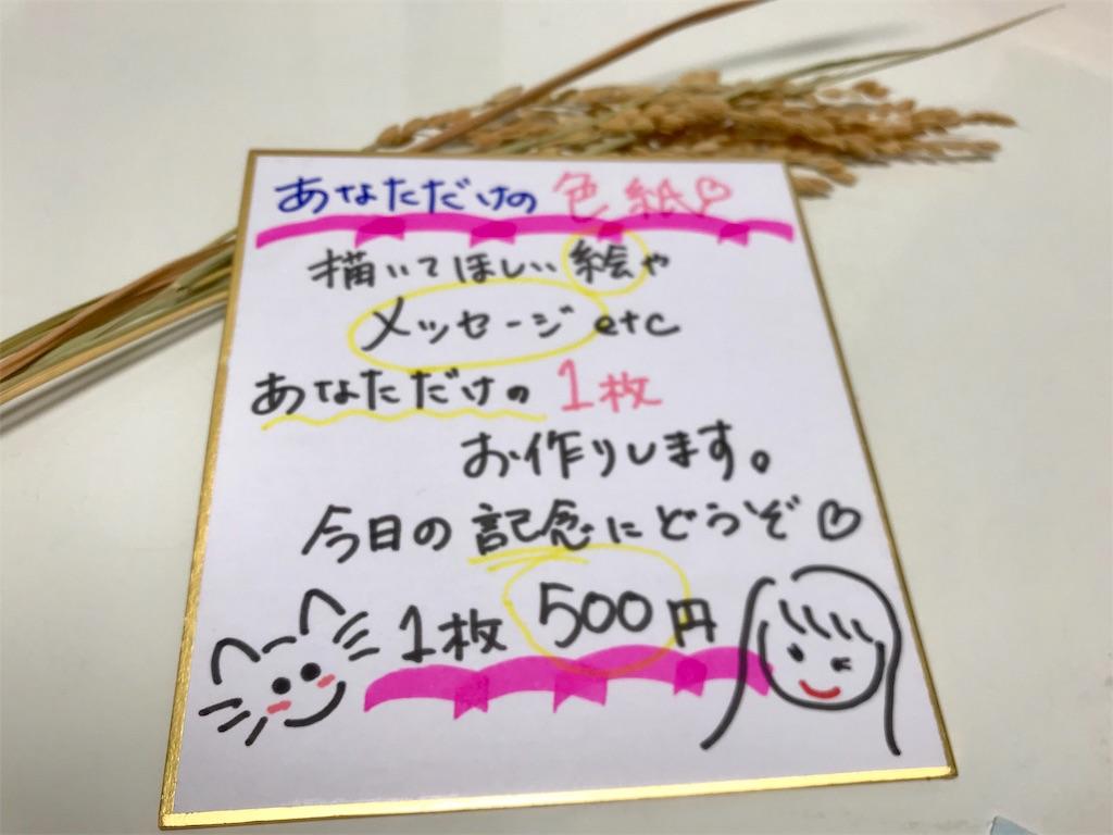 f:id:KizunaKiraKira:20190914063025j:plain