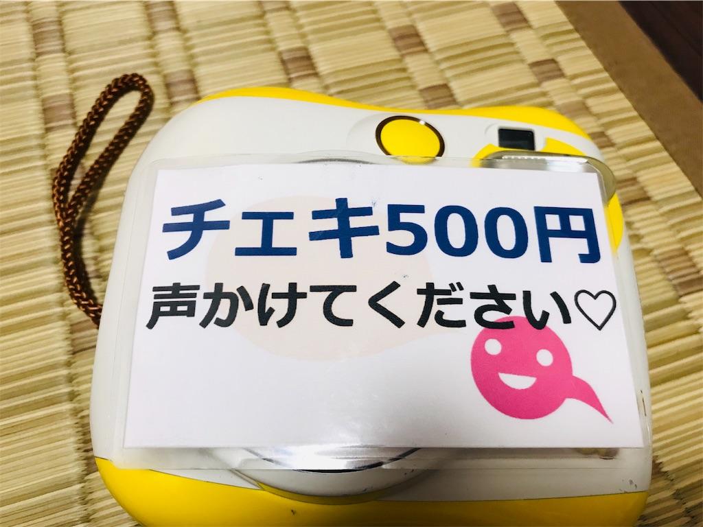 f:id:KizunaKiraKira:20190914065751j:image
