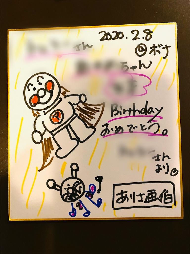 f:id:KizunaKiraKira:20200229060314j:image