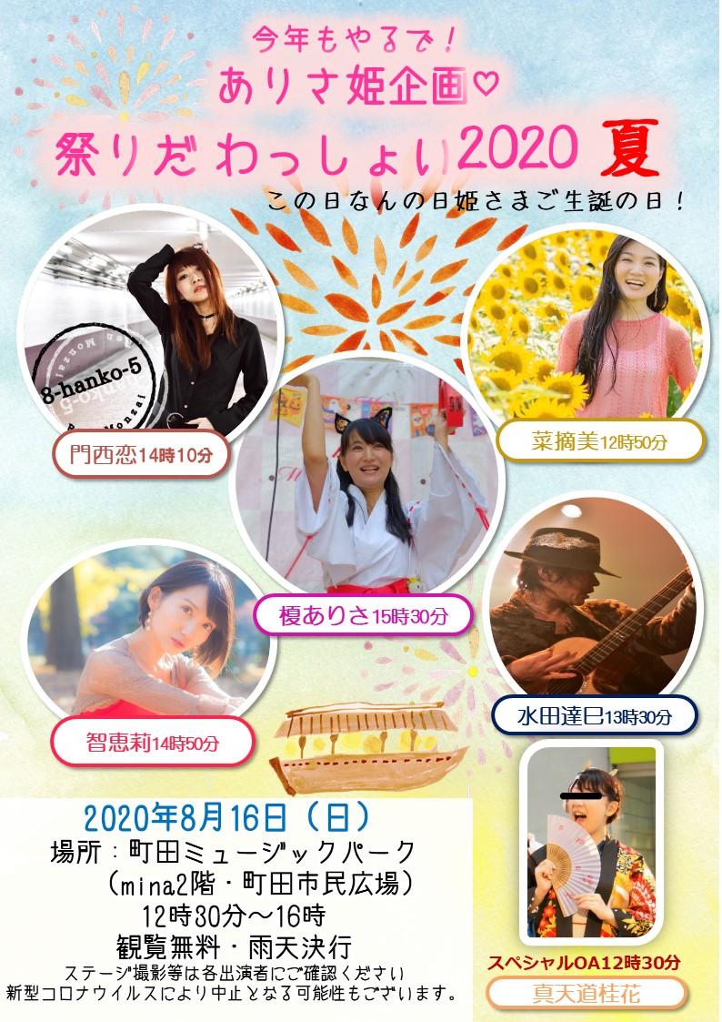 f:id:KizunaKiraKira:20200805050227j:plain