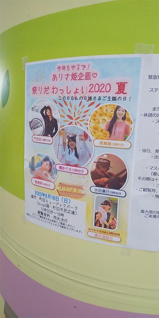 f:id:KizunaKiraKira:20200828023546j:image