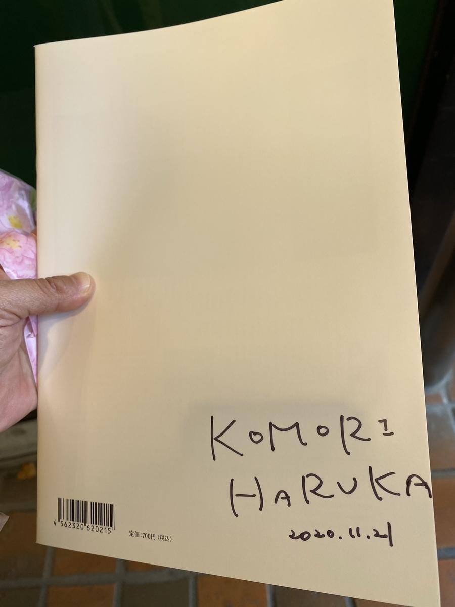 f:id:KizunaKiraKira:20201123014633j:plain