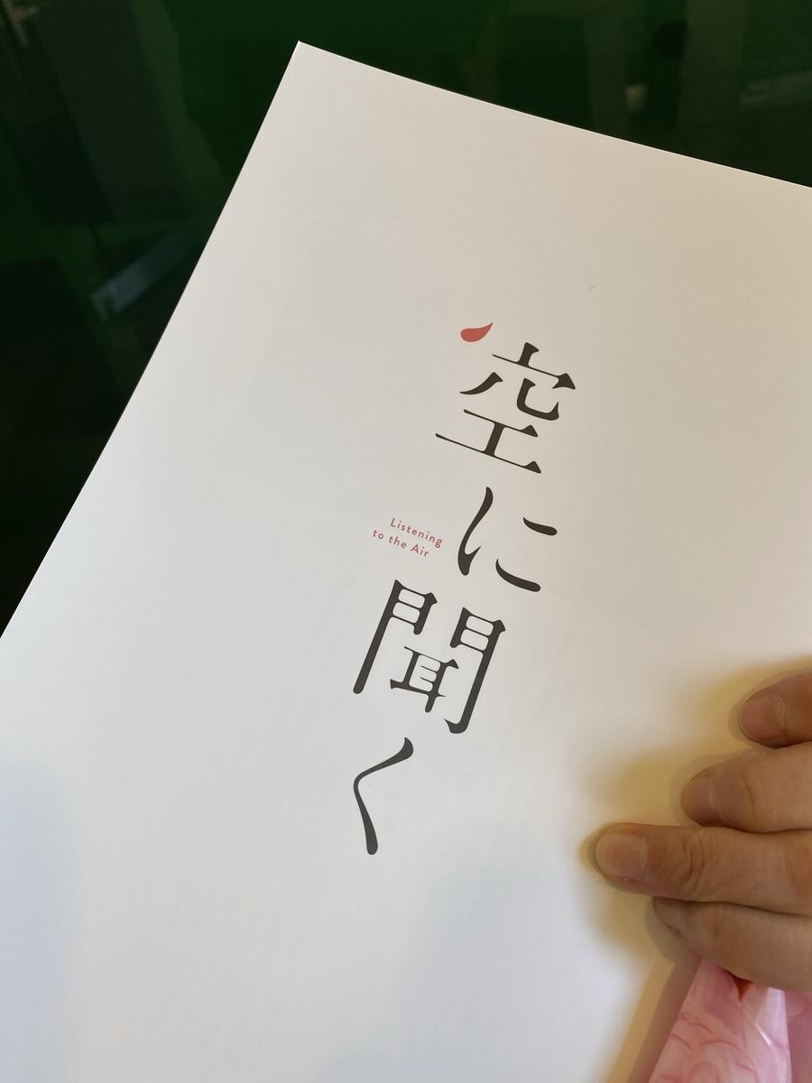 f:id:KizunaKiraKira:20201123014637j:plain