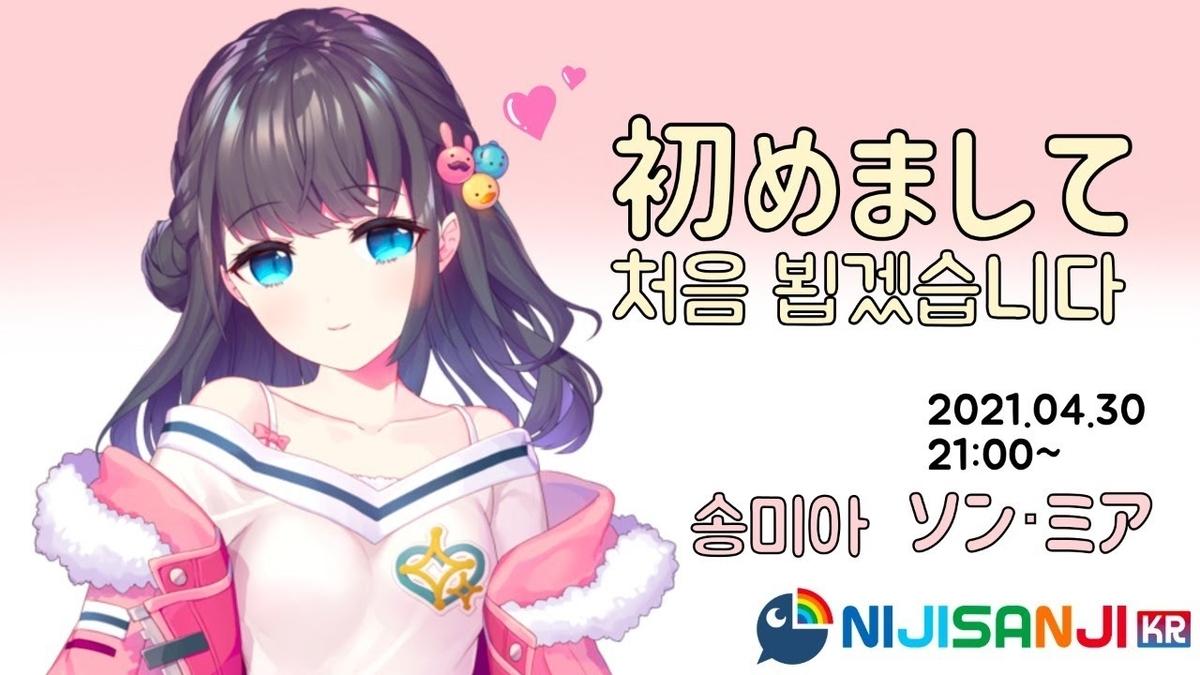 f:id:KninaruAlraune:20210501154131j:plain