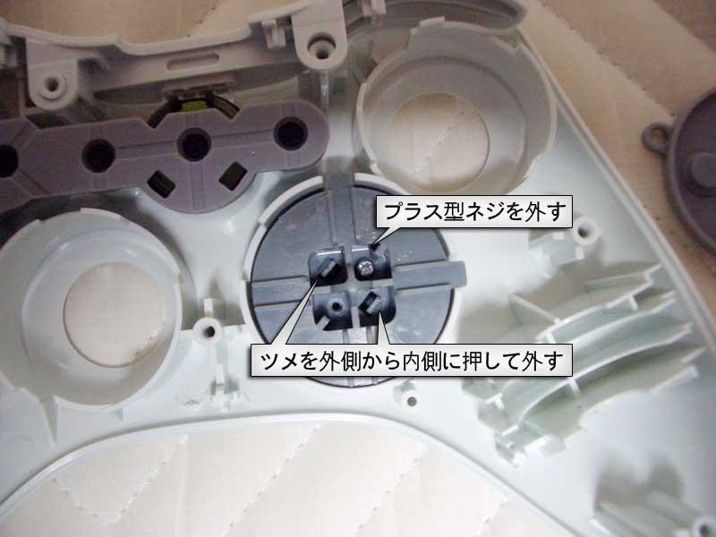 XBox360パッド改造01