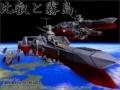 [3DCG][DoGA][宇宙艦]巡航戦艦〔比叡〕〔霧島〕・重雷装駆逐艦〔雪風〕〔初風〕