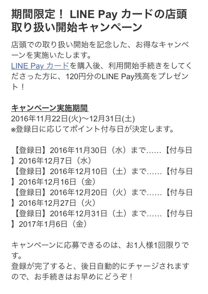 f:id:Koba_Hiro_bot:20161130170327j:plain