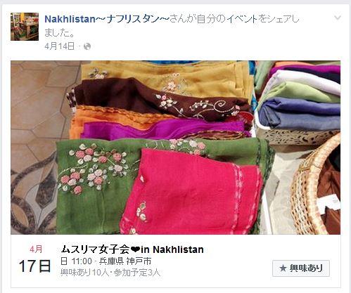f:id:Kobe-Muslim-Inbound:20160613235110j:plain