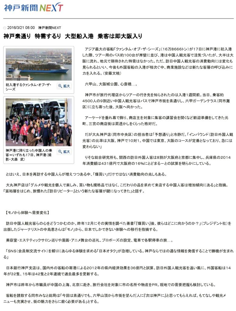 f:id:Kobe-Muslim-Inbound:20160617122125j:plain