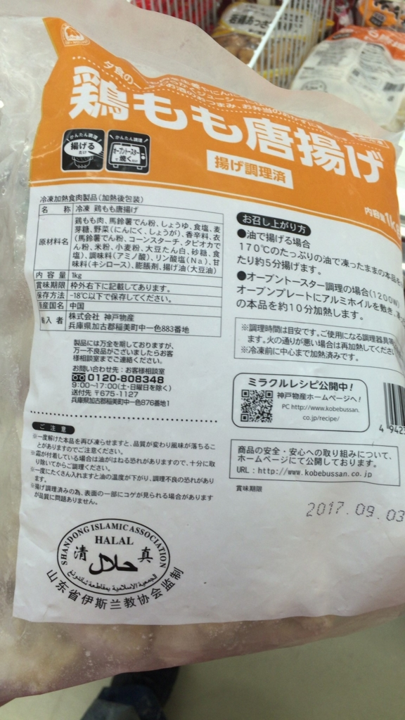 f:id:Kobe-Muslim-Inbound:20160618161149j:plain