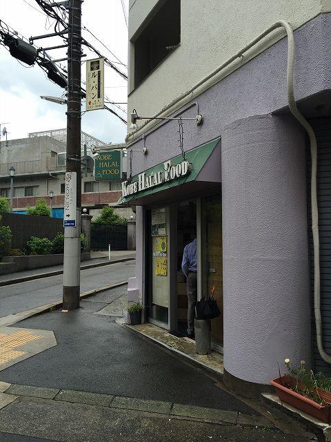 f:id:Kobe-Muslim-Inbound:20160621145848j:plain