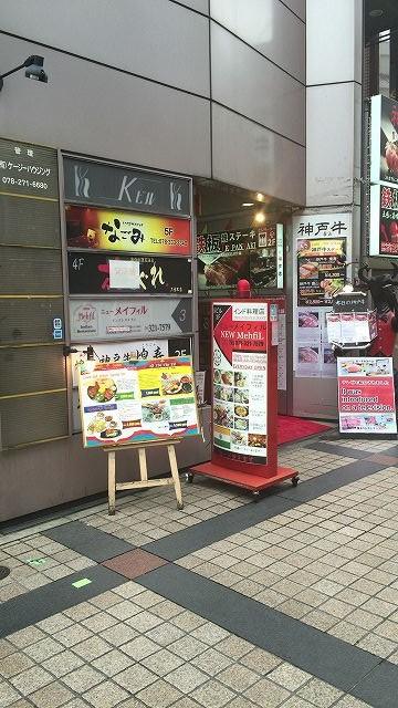 f:id:Kobe-Muslim-Inbound:20160621155138j:plain