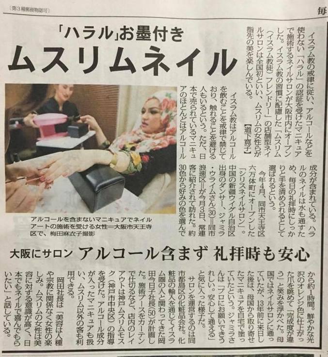 f:id:Kobe-Muslim-Inbound:20160622143521j:plain