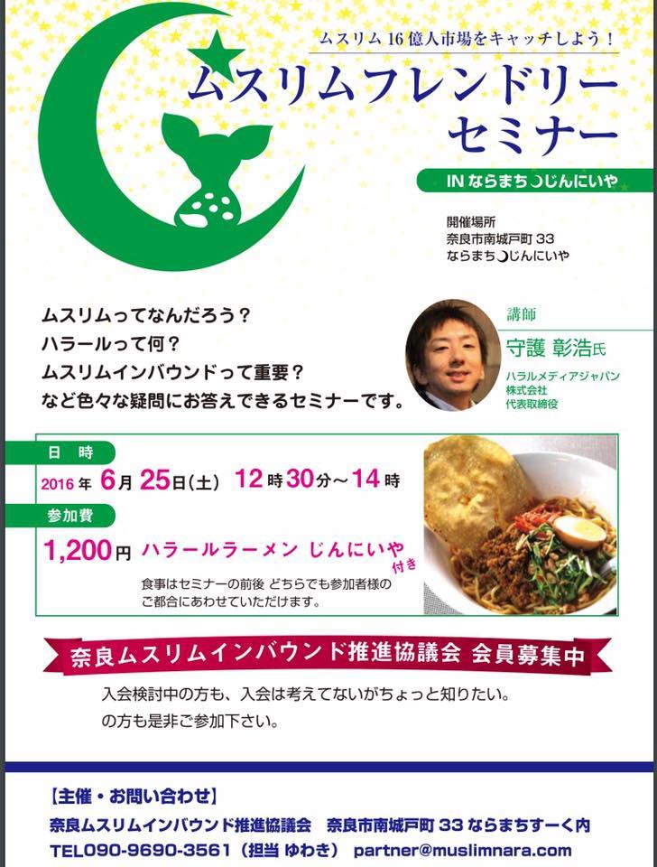 f:id:Kobe-Muslim-Inbound:20160624165851j:plain