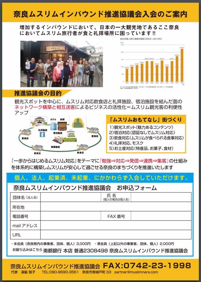 f:id:Kobe-Muslim-Inbound:20160624165929j:plain