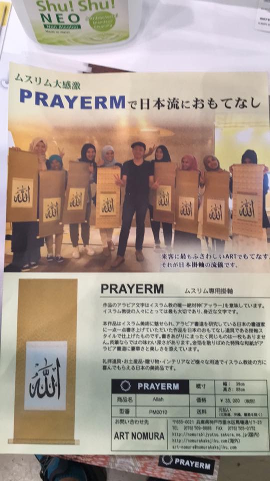 f:id:Kobe-Muslim-Inbound:20160819194556j:plain