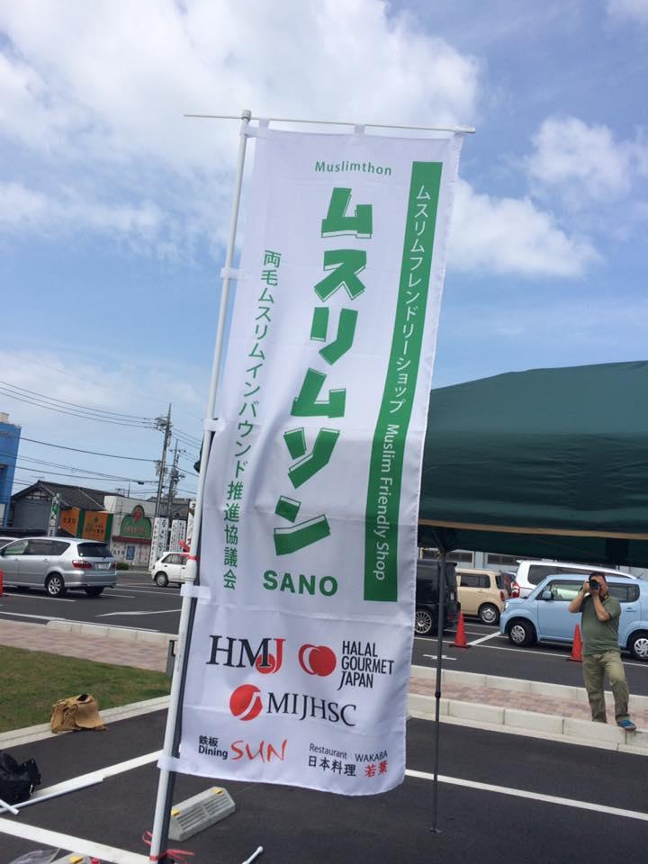 f:id:Kobe-Muslim-Inbound:20160822130745j:plain