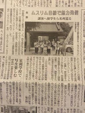 f:id:Kobe-Muslim-Inbound:20160822133645j:plain