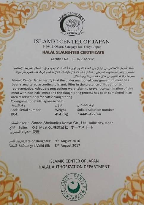 f:id:Kobe-Muslim-Inbound:20160902145729j:plain