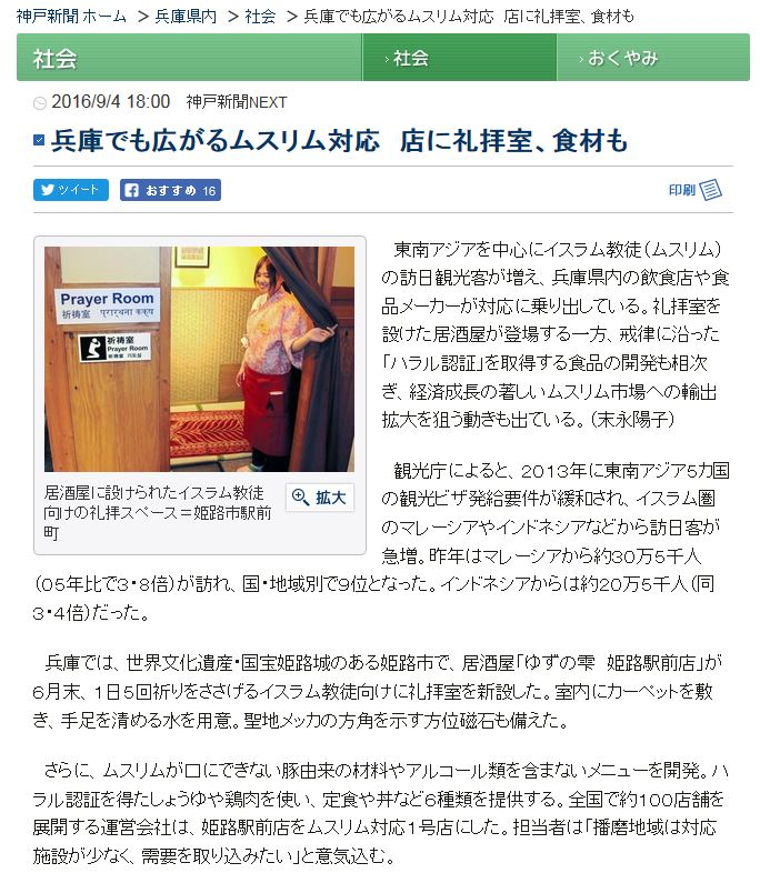 f:id:Kobe-Muslim-Inbound:20160913222758j:plain