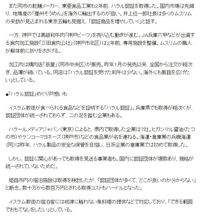 f:id:Kobe-Muslim-Inbound:20160913222809j:plain