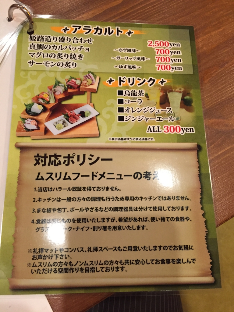 f:id:Kobe-Muslim-Inbound:20160913225307j:plain