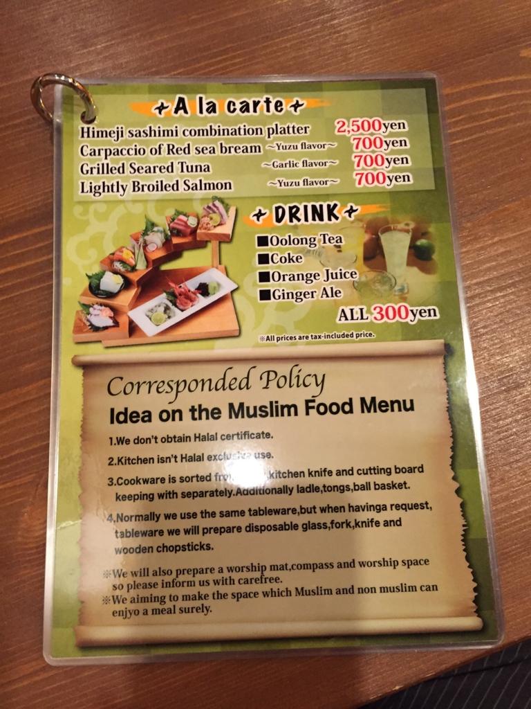 f:id:Kobe-Muslim-Inbound:20160913225500j:plain
