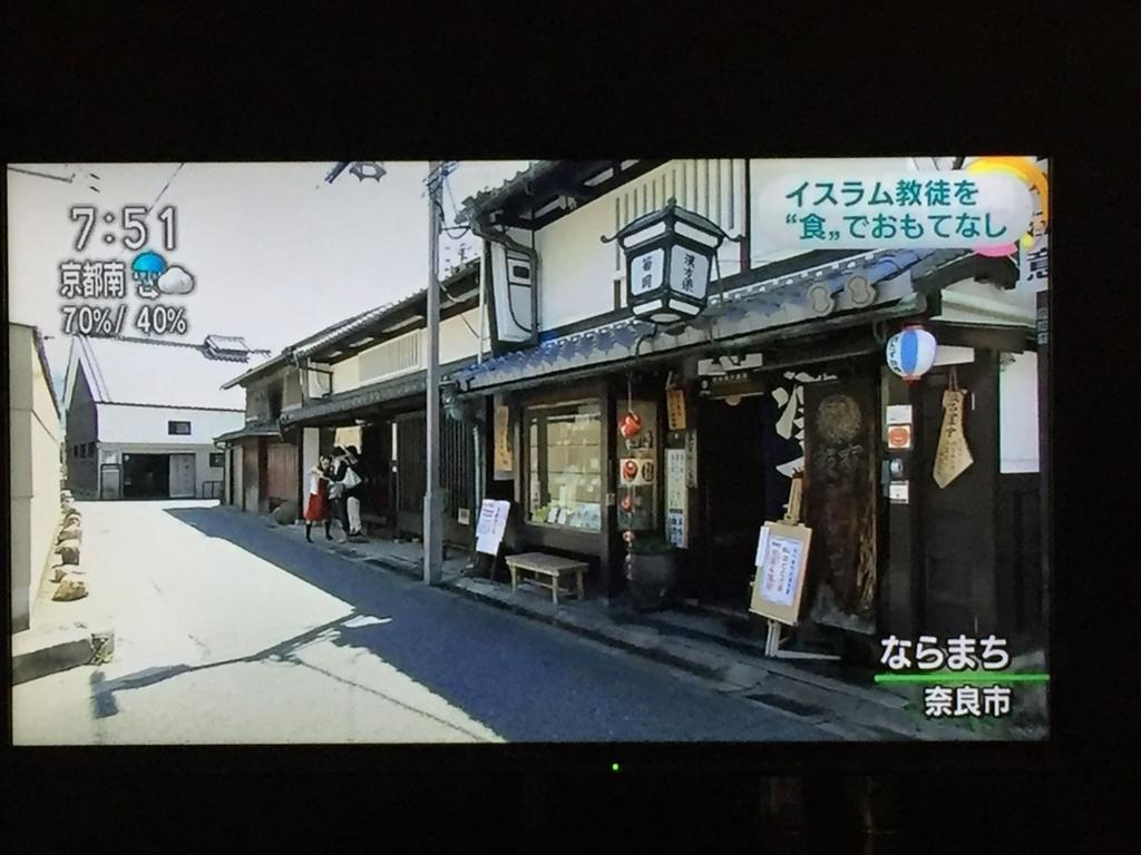 f:id:Kobe-Muslim-Inbound:20160913233449j:plain