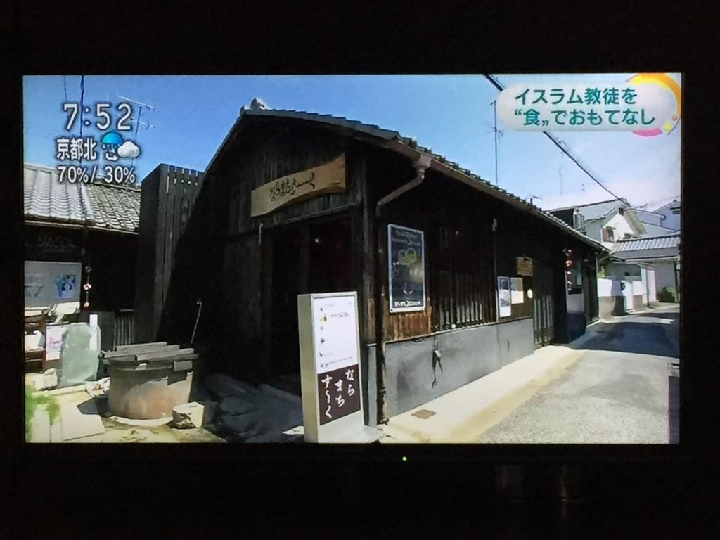 f:id:Kobe-Muslim-Inbound:20160913233454j:plain
