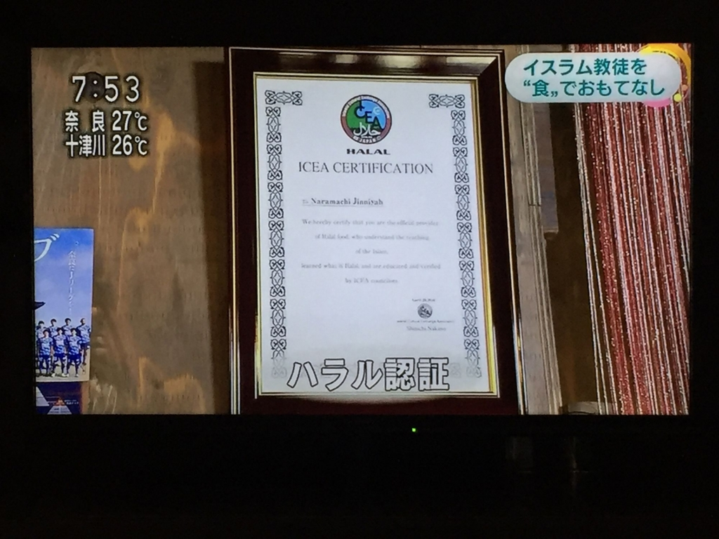 f:id:Kobe-Muslim-Inbound:20160913233512j:plain
