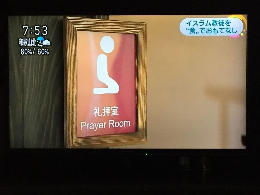 f:id:Kobe-Muslim-Inbound:20160913233517j:plain