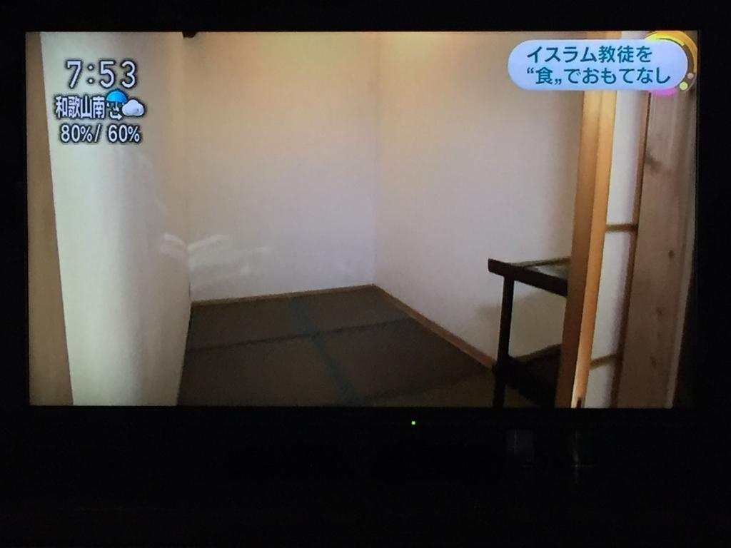 f:id:Kobe-Muslim-Inbound:20160913233522j:plain