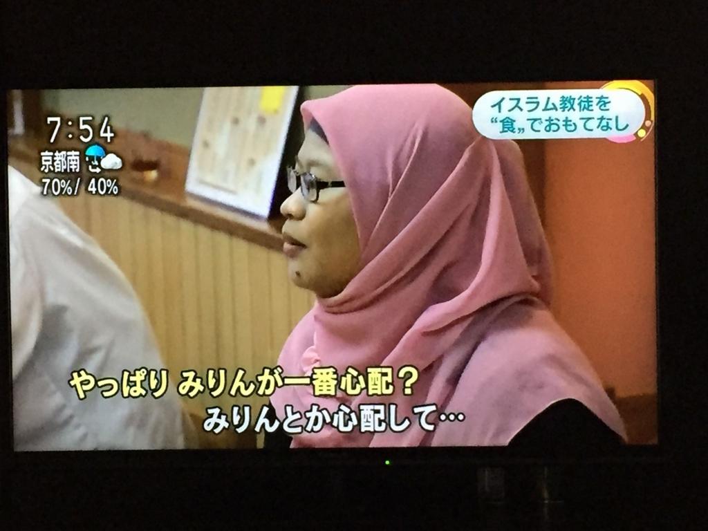 f:id:Kobe-Muslim-Inbound:20160913233537j:plain