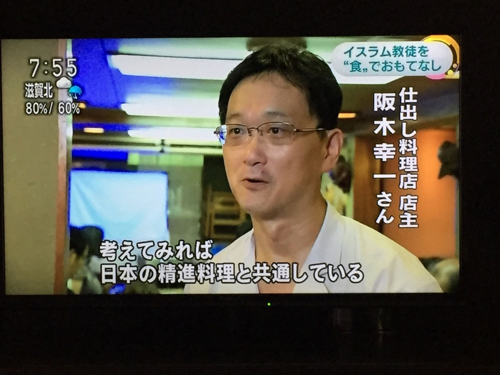 f:id:Kobe-Muslim-Inbound:20160913233545j:plain