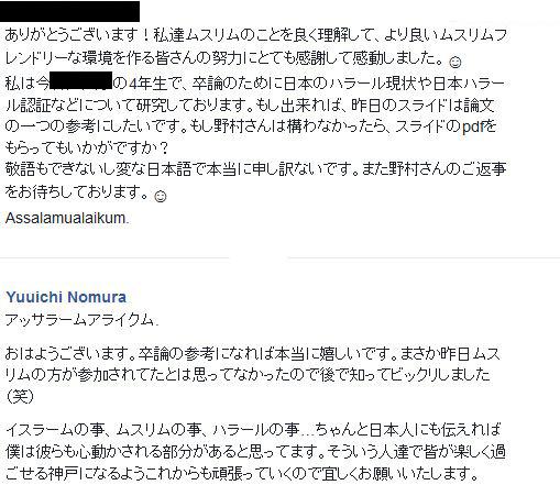 f:id:Kobe-Muslim-Inbound:20160918201808j:plain