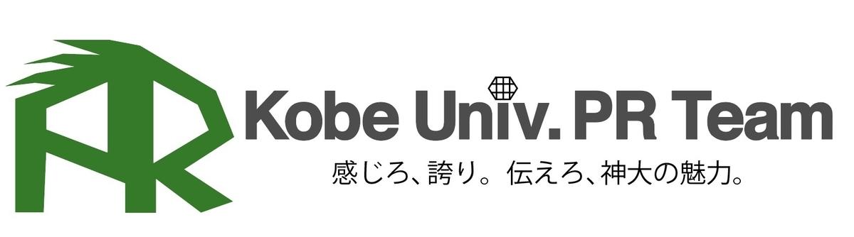 f:id:KobeU_stu_PRT:20200806200754j:plain
