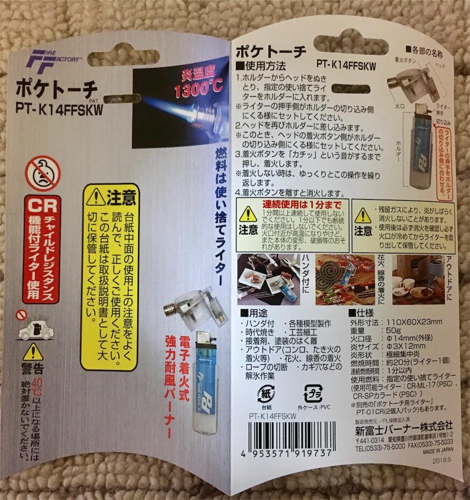 f:id:Kobe_Angler:20181002223644j:image