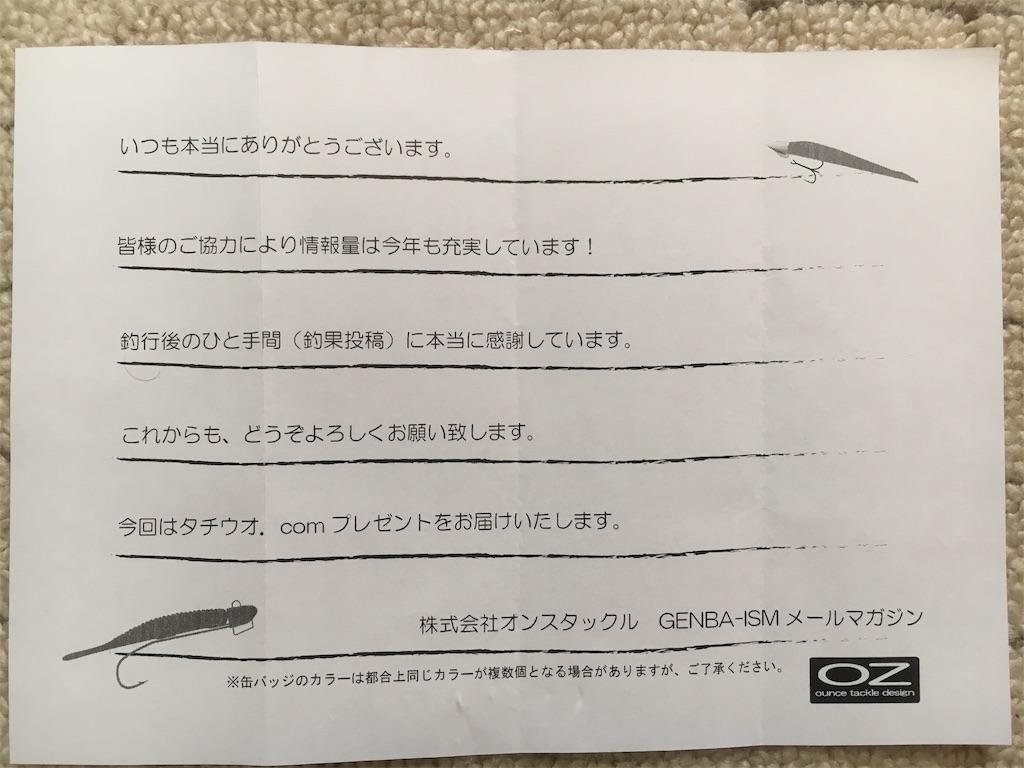 f:id:Kobe_Angler:20181126113047j:image