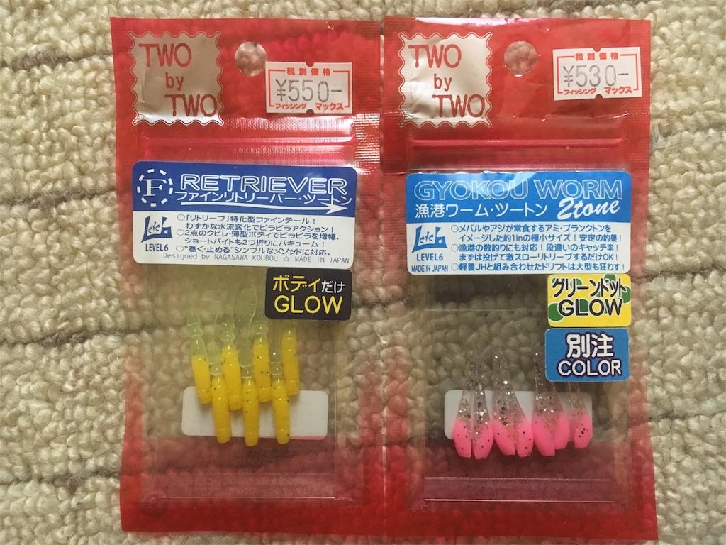 f:id:Kobe_Angler:20181202151949j:image