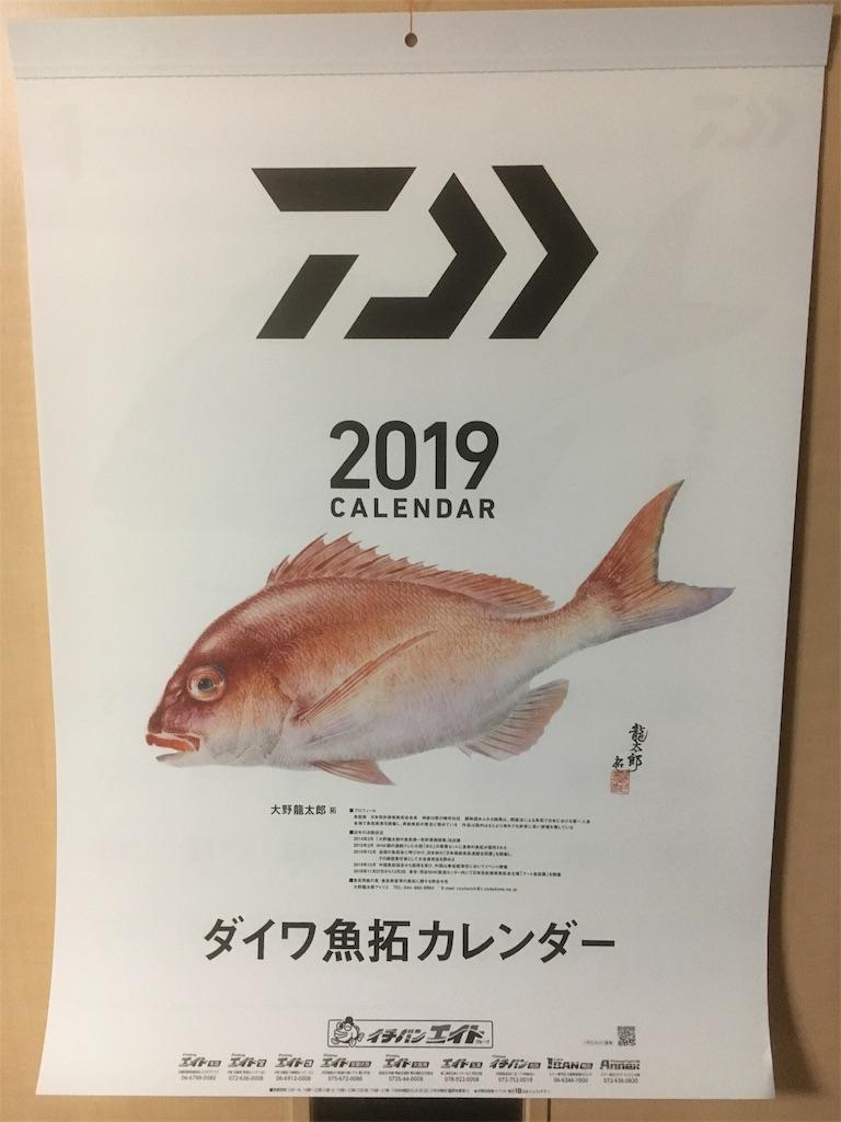 f:id:Kobe_Angler:20181209182332j:image