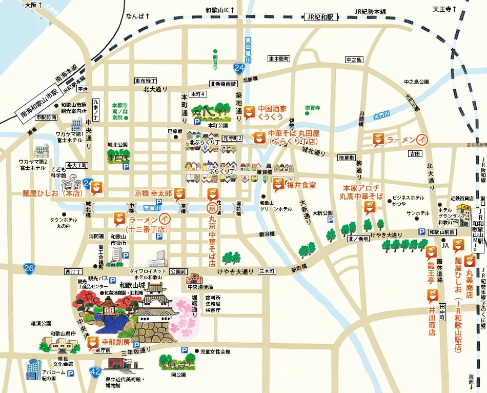 和歌山ラーメンマップ1