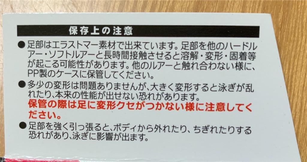 f:id:Kobe_Angler:20190913220301j:image