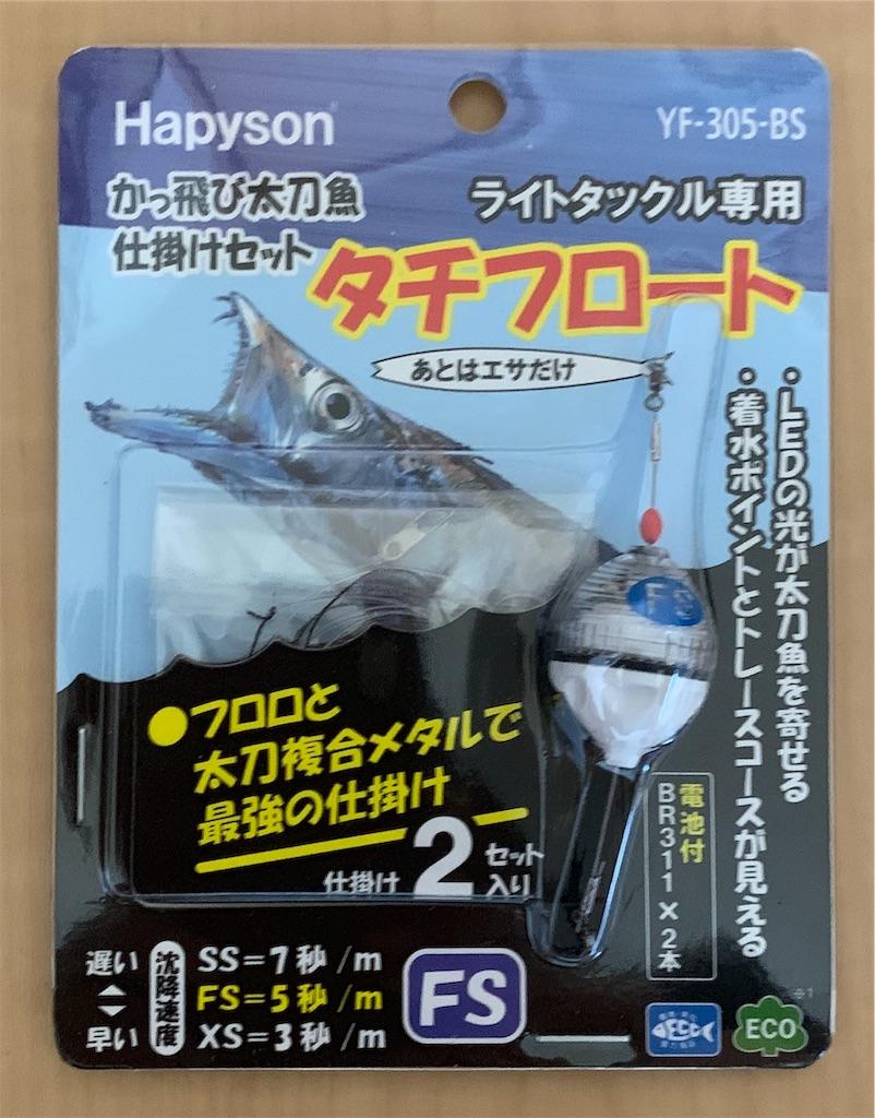 f:id:Kobe_Angler:20190925114628j:image