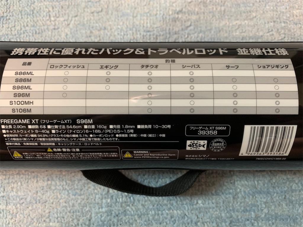 f:id:Kobe_Angler:20200724140036j:image