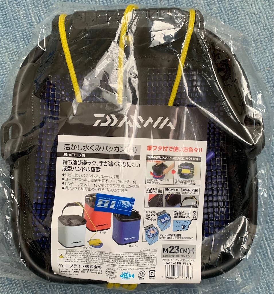 f:id:Kobe_Angler:20210103112721j:image