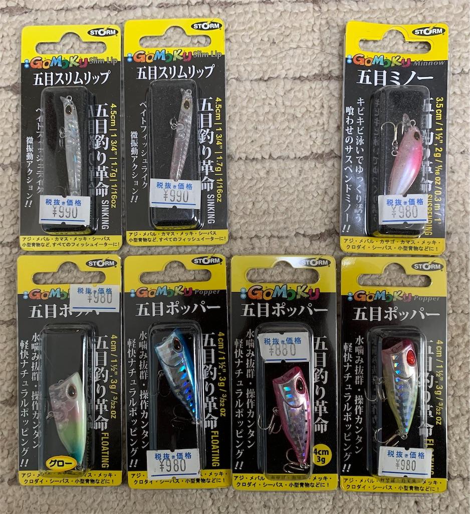 f:id:Kobe_Angler:20210103130820j:image
