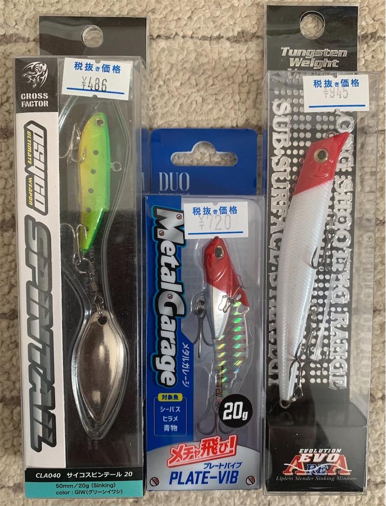 f:id:Kobe_Angler:20210103130847j:image