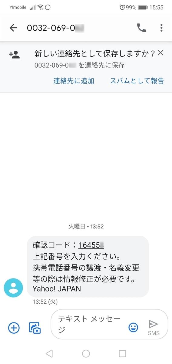コード ヤフー ジャパン 確認