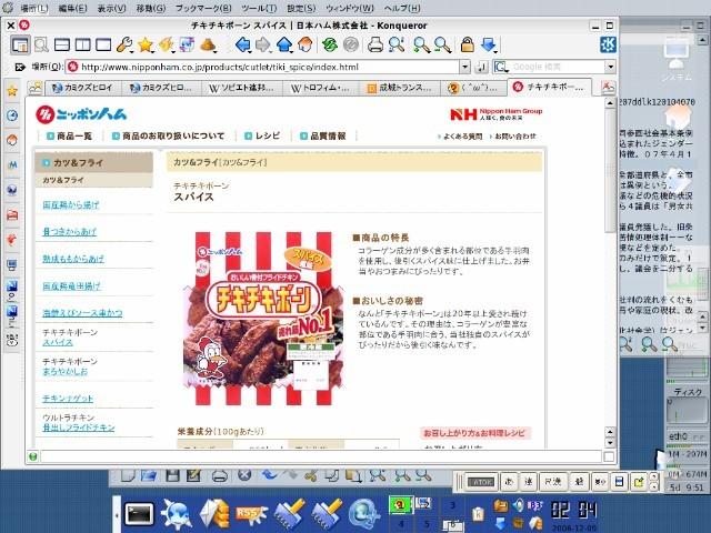 f:id:Kodakana:20061209021212j:image:w320