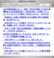 http://www.gender.go.jp/main_contents/framedata/main/topics.html